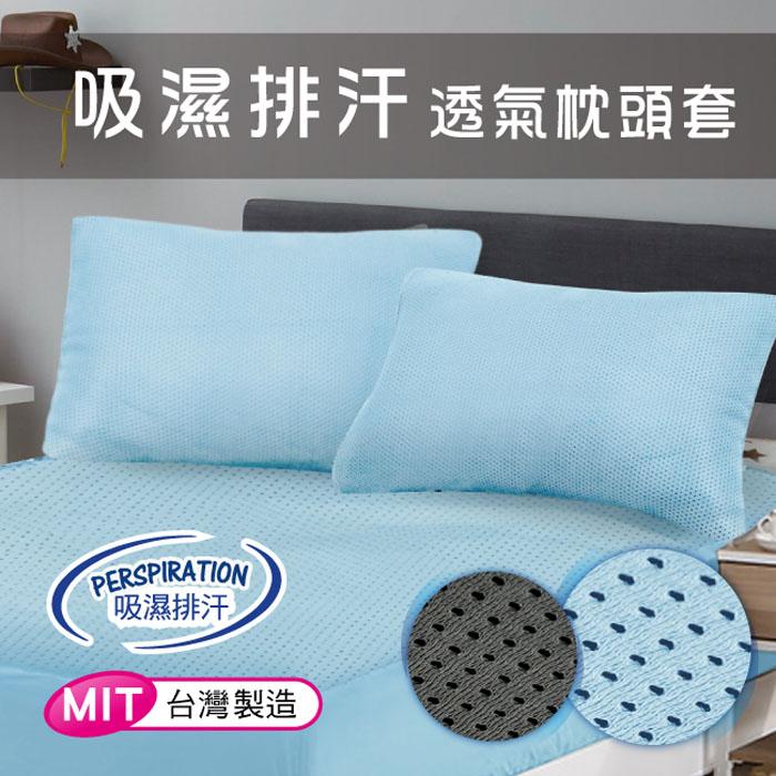 【CERES】吸濕排汗 透氣枕頭套/兩色任選鐵灰