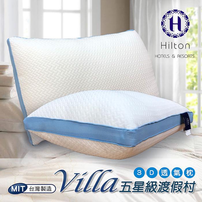【Hilton 希爾頓】Villa五星渡假村。3D透氣銀離子涼感舒柔枕B0033-E