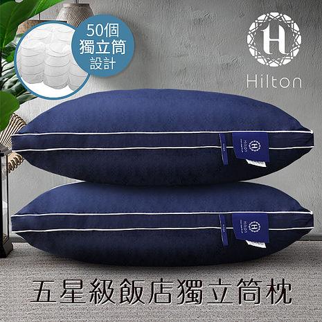 (特賣)【Hilton希爾頓】五星級純棉立體銀離子抑菌獨立筒枕(藍色)