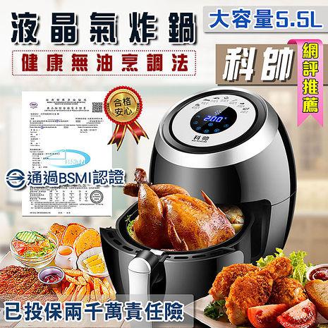 科帥 5.5L雙鍋微電腦液晶觸控氣炸鍋 (K0046-AF606)(APP專屬價)