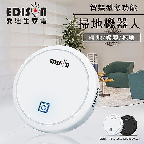【EDISON 愛迪生】三合一智能掃地拖地吸塵機器人/白(APP專用)