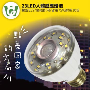 23LED感應燈泡(標準螺旋E27型)(暖黃光)