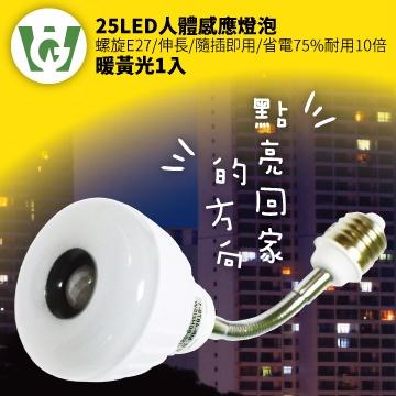 25LED感應燈泡(可彎螺旋E27型)(暖黃光)