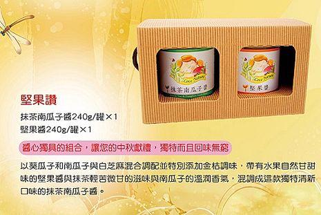 普羅旺斯夢工廠-堅果讚 抹茶南瓜子醬240g/罐*1 堅果醬240g/罐*1