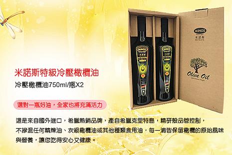 普羅旺斯夢工廠-米諾斯橄欖油 冷壓橄欖油750ml/瓶*2