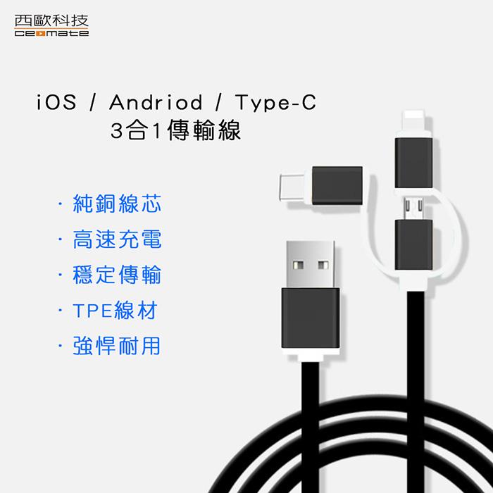 西歐科技 哥倫比亞 Micro USB/Type-C/Lightning 3合1傳輸線 CME-CB200純淨白