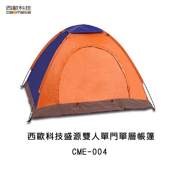 西歐科技 盛源雙人單門單層帳篷 200*150*110cm CME-004