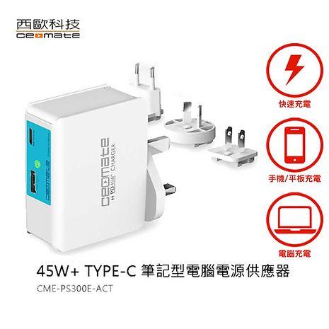 (APP搶購) 西歐科技 USB TYPE-C 萬國筆電電源供應器