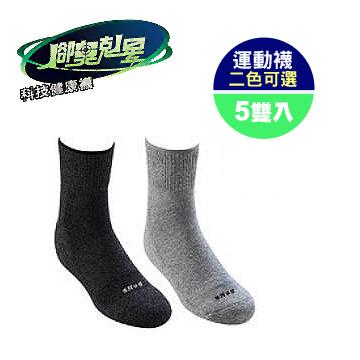 snug腳臭剋星-超強除臭科技運動襪5雙