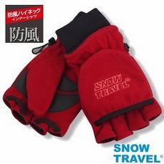 SNOWTRAVEL 台製高防風透氣雙層半指手套AR~48紅色M號騎車賞雪