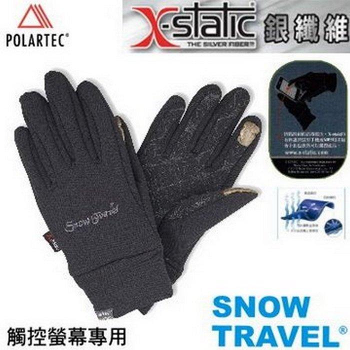 史上最強觸控式保暖手套 [SNOW TRAVEL] X-STATIC銀纖維保暖觸控手套(黑色)AR-61