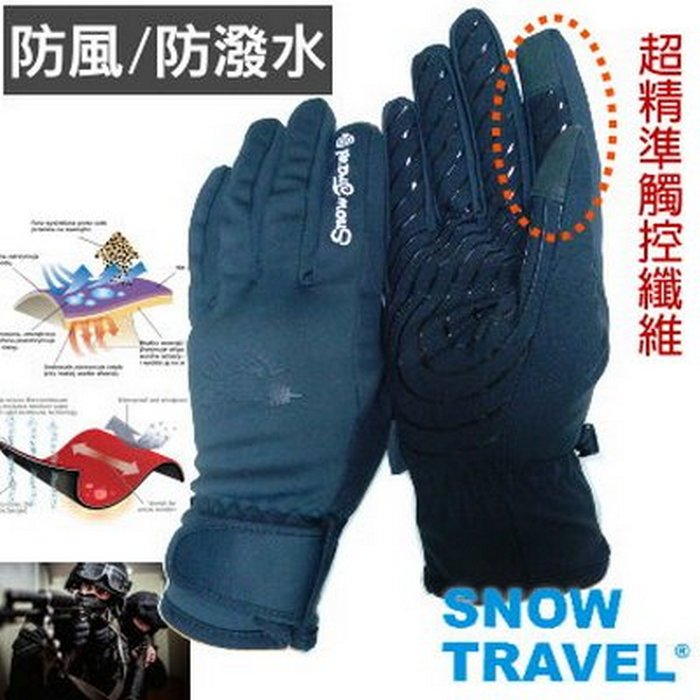 [SNOW TRAVEL]美國特種100%防風/防潑水超保暖超薄合身精準觸控手套AR-71/美國特種靜電精準感應纖維材質與(WINDSTOPPER材質)同等級M