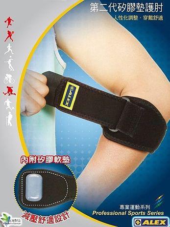丹力 醫療用護具未滅菌-【ALEX】第二代矽膠墊護肘1入 T-26