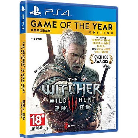 PS4 巫師 3:狂獵 年度版 (中文版)