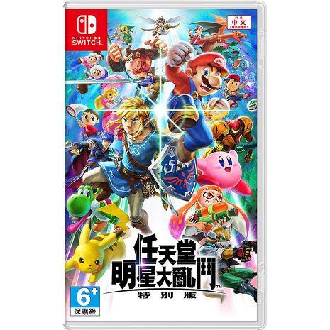 NS 任天堂 Switch 任天堂明星大亂鬥 特別版 中文版