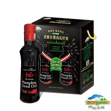【博能生機】頂級有機南瓜籽油250毫升2入禮盒組