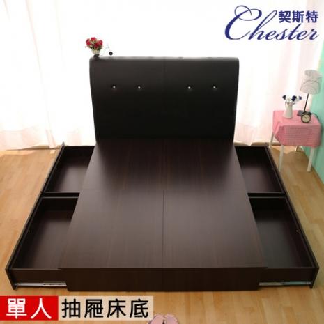 【契斯特】超大容量雙邊抽屜床底-胡桃色-單人3.5x6尺(特賣)