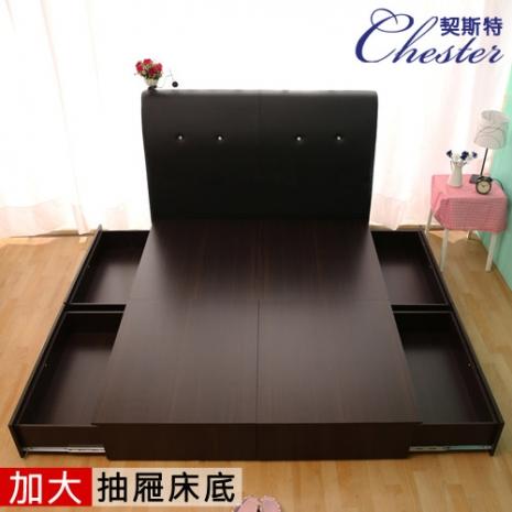 【契斯特】超大容量雙邊抽屜床底-胡桃色-加大6x6尺(特賣)
