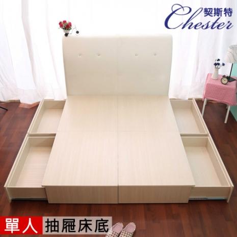 【契斯特】超大容量雙邊抽屜床底-復古白-單人3.5x6尺(特賣)