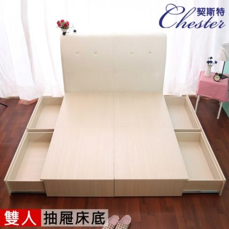 【契斯特】超大容量雙邊抽屜床底-復古白-雙人5x6尺(特賣)