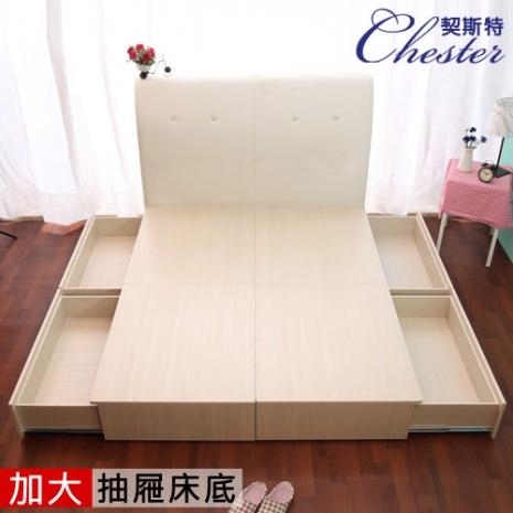【契斯特】超大容量雙邊抽屜床底-復古白-加大6x6尺(特賣)