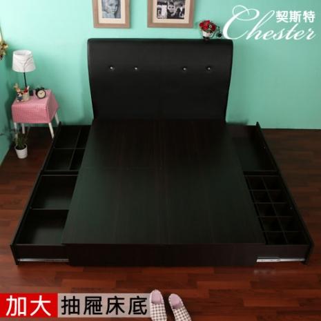 【契斯特】終極收納雙邊抽屜床底-胡桃色-加大6x6尺
