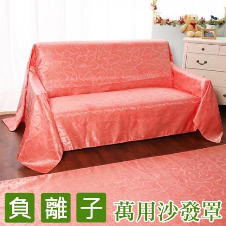 HomeBeauty 負離子萬用沙發罩-3人座-桃花紅