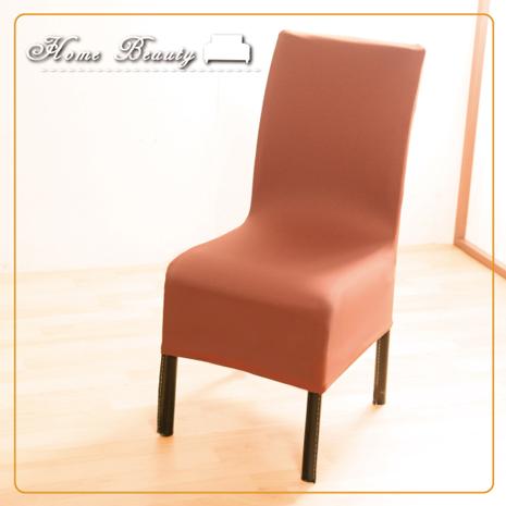 【HomeBeauty】彈性素色餐椅套-咖啡色(雙11特賣)