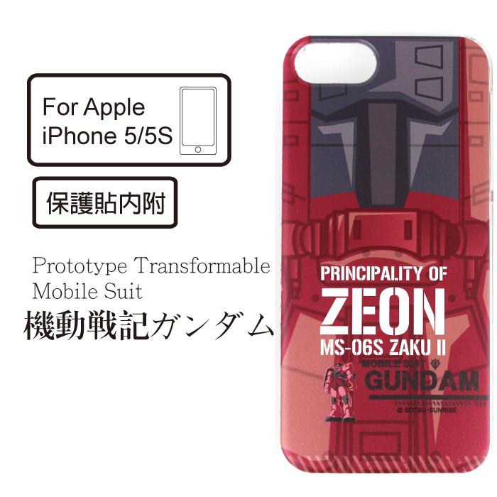 【鋼彈系列】自護 iPhone 5 / 5s  胸口 手機背蓋 (札古二代篇) MS-06S