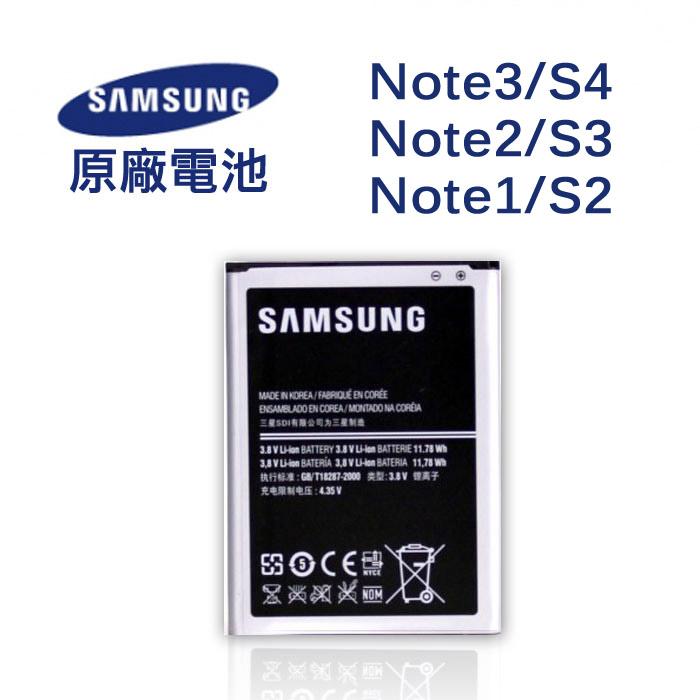裸裝【三星原廠】Samsung 原廠電池 任選 Galaxy Note3 / Note2 / Note / S4 / S3 / S2S2
