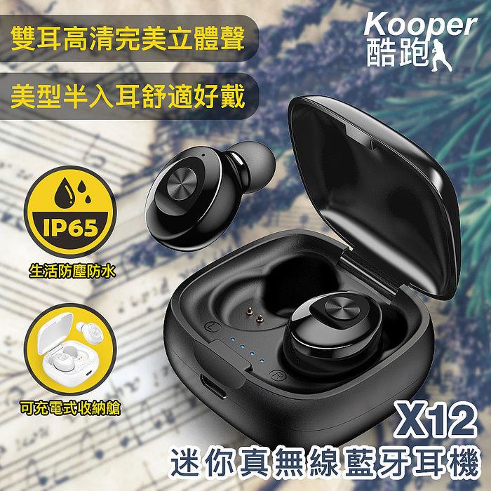 Kooper 酷跑 TWS-X12 真無線雙耳藍芽耳機