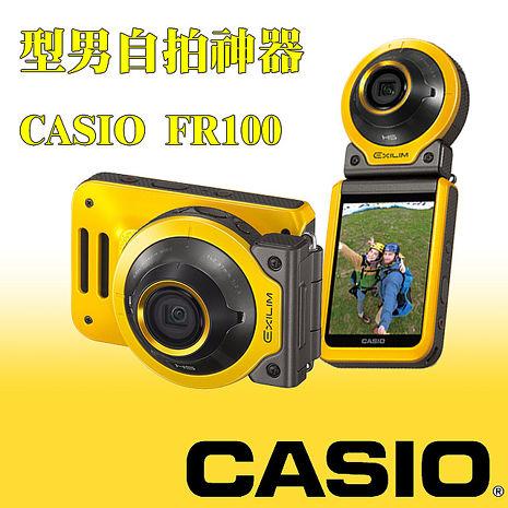 CASIO EX-FR100 FR-100 超廣角 防水運動相機 自拍神器 型男自拍神器 32G配件組 平輸貨 1年保固 現貨供應
