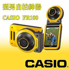 CASIO EX~FR100 FR~100 超廣角 防水 相機 神器 型男 神器 32G