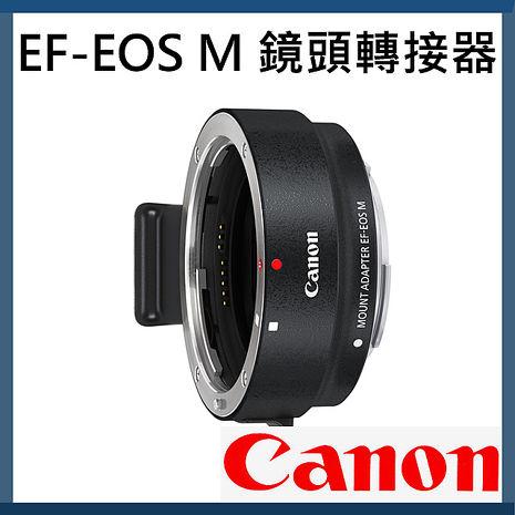 【Canon】鏡頭轉接器 EF-EOS M (公司貨) 盒裝