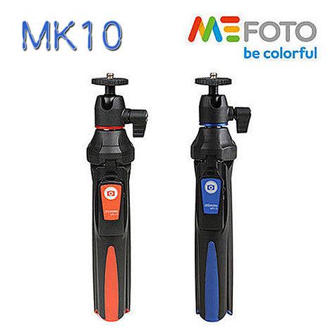 MeFOTO MK10 藍牙自拍迷你腳架/自拍神器/迷你三腳架-附藍牙遙控器藍色