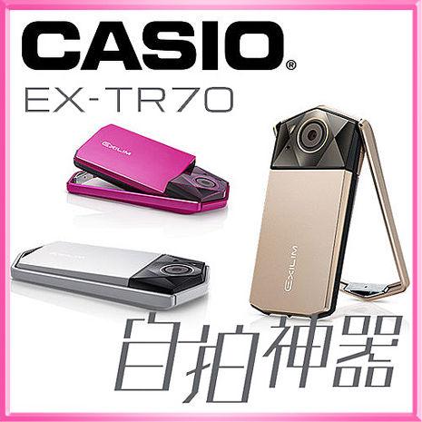 CASIO EX-TR70 自拍神器 TR70 TR-70 中文平輸 保固一年