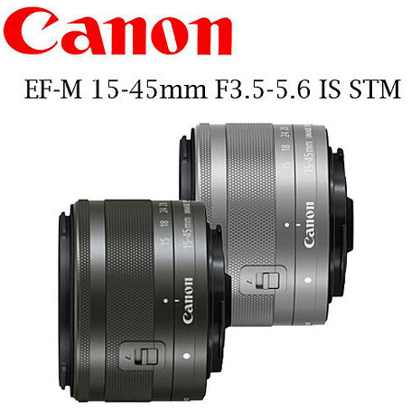 CANON EF-M 15-45mm f/3.5-6.3 IS STM  (公司貨) 拆鏡白盒