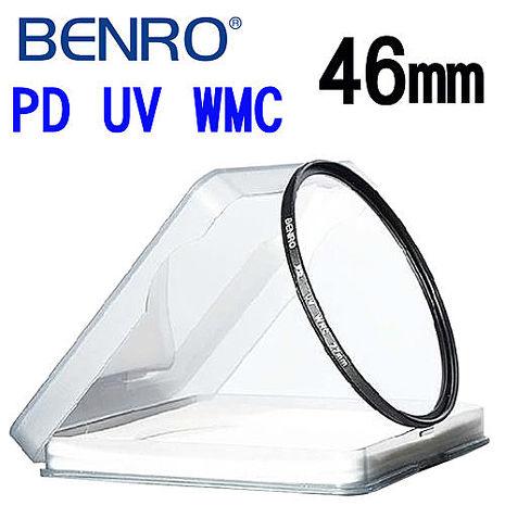 BENRO 百諾 PD UV WMC 46mm 抗耀光奈米鍍膜保護鏡