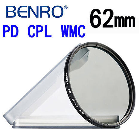 【BENRO百諾】62mm PD CPL-HD WMC 12層奈米高透光鍍膜偏光鏡