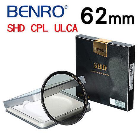 【BENRO百諾】62mm SHD CPL-HD ULCA WMC/SLIM 16層奈米超低色差鍍膜薄框偏光鏡