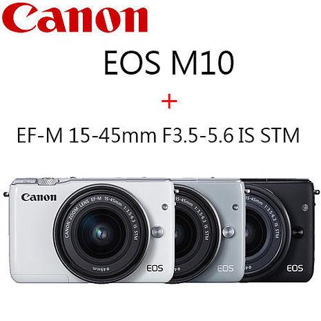 Canon EOS M10 EF-M 15-45mm 單鏡組(公司貨)-限量灰