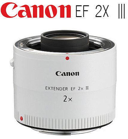 Canon Extender EF 2X III 加倍鏡/增距鏡(公司貨)
