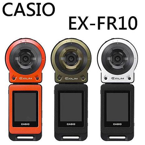 CASIO EX-FR10 (中文平輸)