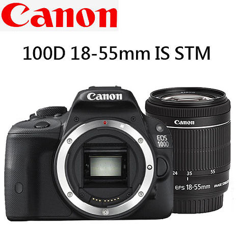 Canon EOS 100D 18-55mm IS STM變焦鏡組(中文平輸)