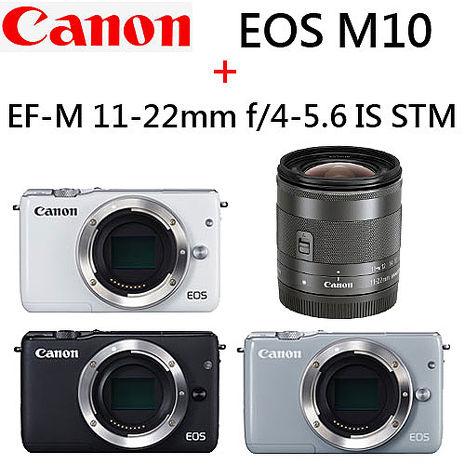 Canon EOS M10單機身 + EF-M 11-22mm f/4-5.6 IS STM 超廣角變焦鏡組(公司貨) 限量灰