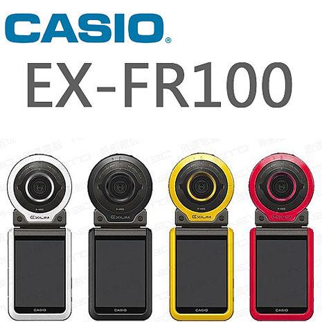CASIO EX-FR100 FR-100 超廣角 防水運動相機 自拍神器 (中文平輸)紅色