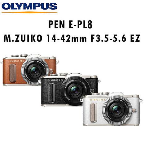 OLYMPUS E-PL8 14-42mm EZ (公司貨)