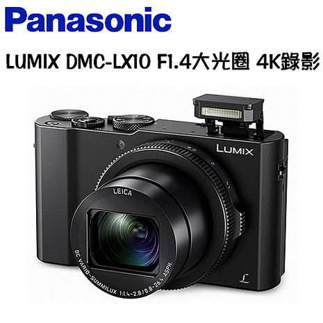 Panasonic DMC-LX10 (中文平輸)