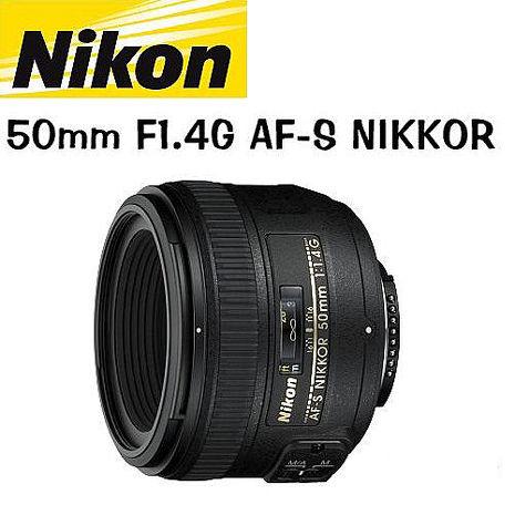 Nikon AF-S NIKKOR 50mm F1.4G 平輸