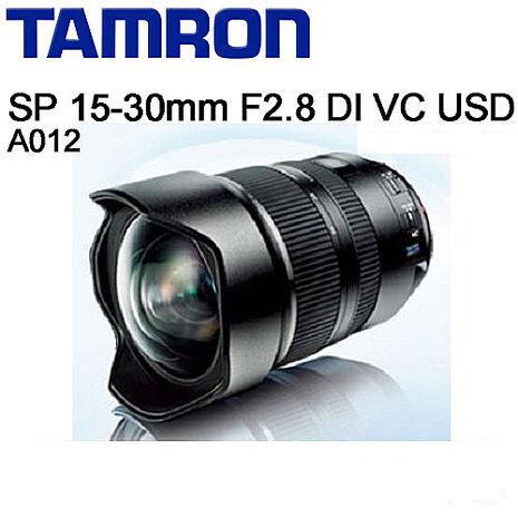 TAMRON SP 15-30mm F/2.8 Di VC USD 公司貨 ★A012E